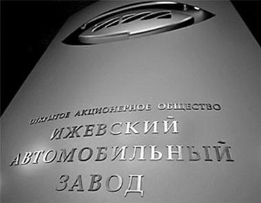 """""""ИжАвто"""" и Renault-Nissan расширяют локализацию автомобильного производства в Ижевске"""